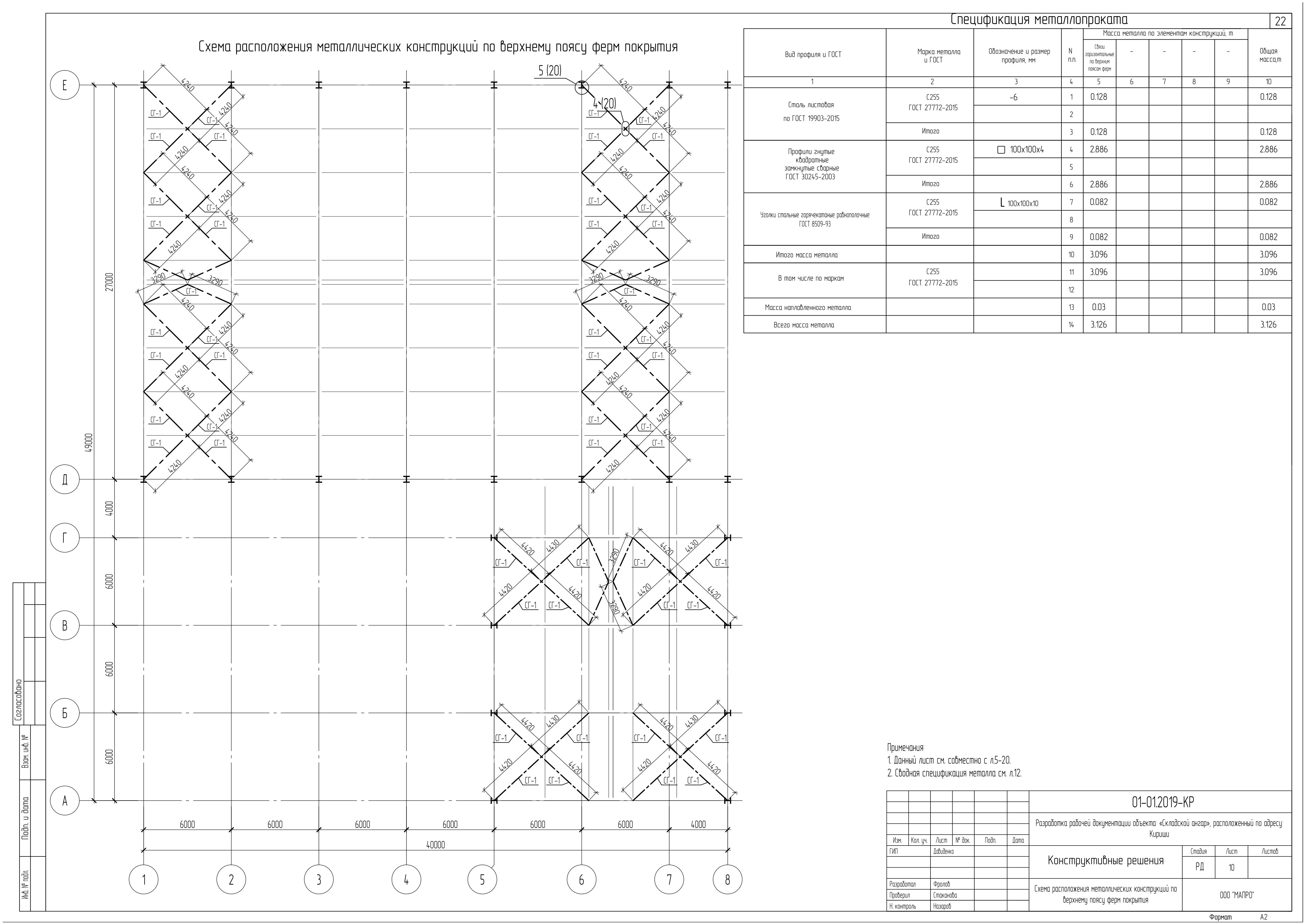 Проект складского ангара для хранения сыпучих веществ