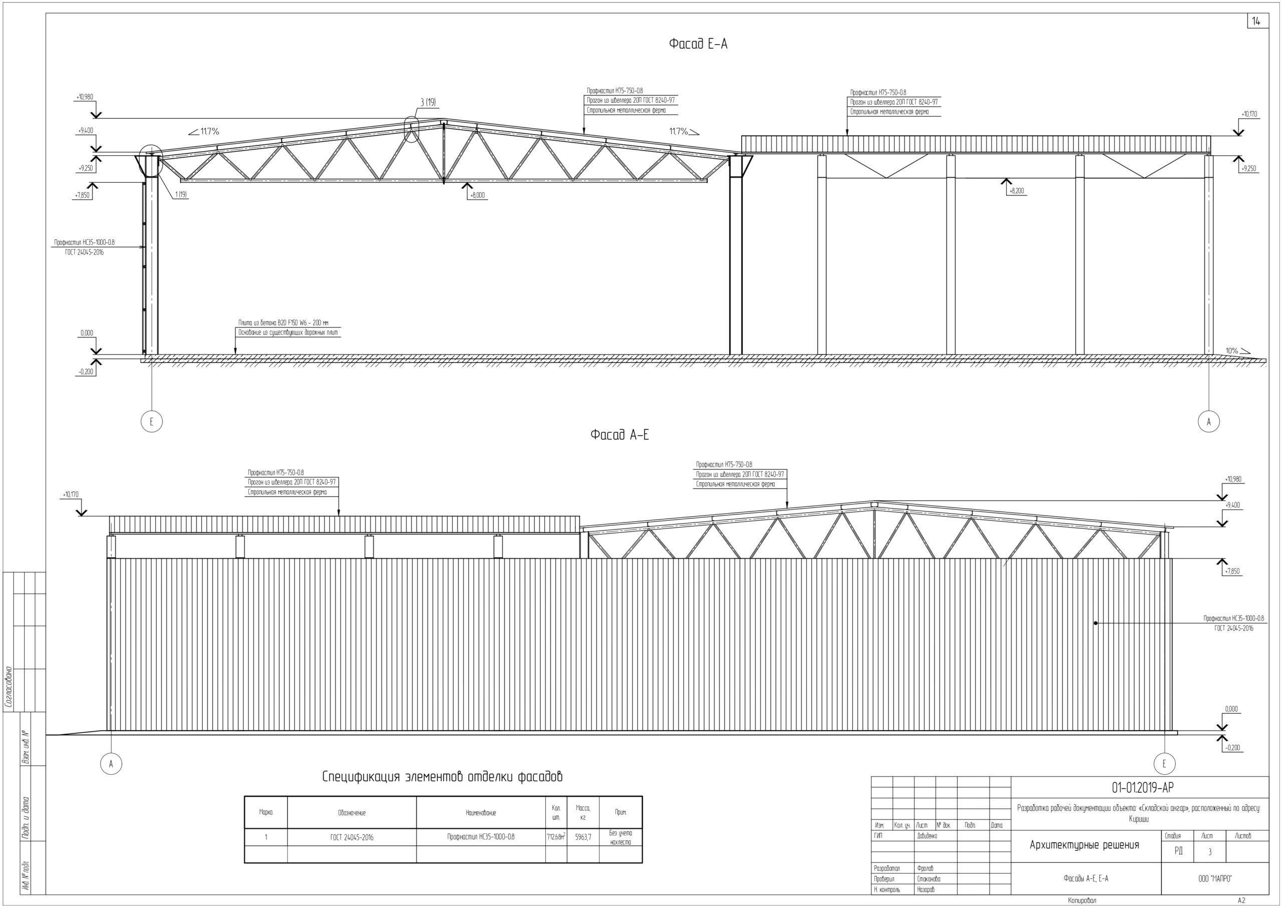 фасады ,план_page-0002