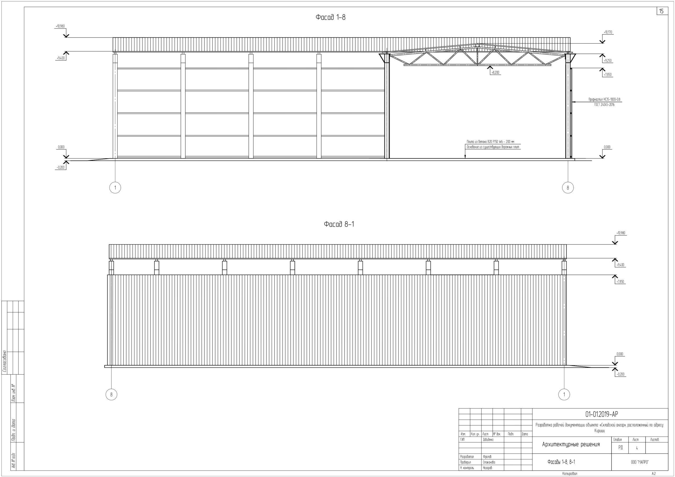 фасады ,план_page-0003
